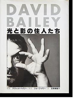 DAVID BAILEY If We Shadows Japanese Edition 光と影の住人たち デヴィッド・ベイリー 写真集