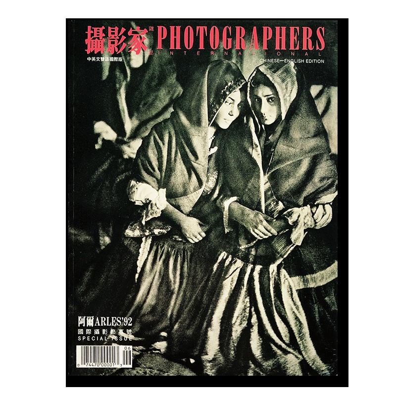 攝影家雜誌(撮影家雑誌) 1992年 第3期 阮義忠 編 PHOTOGRAPHERS INTERNATIONAL No.3 1992 ARLES'92 Special Issue