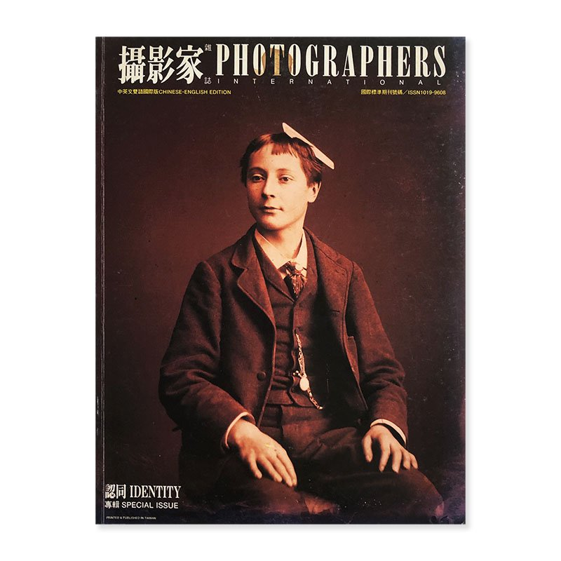 PHOTOGRAPHERS INTERNATIONAL No.5 1992 IDENTITY Special Issue<br>攝影家雜誌(撮影家雑誌) 1992年 第5期 阮義忠 編