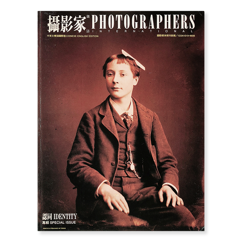 PHOTOGRAPHERS INTERNATIONAL No.5 1992 IDENTITY Special Issue