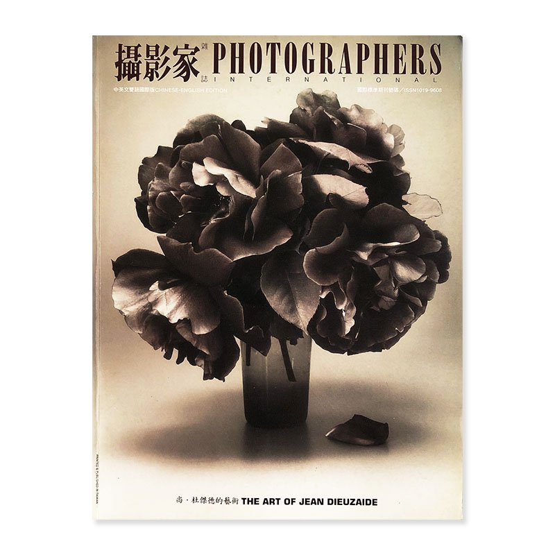 PHOTOGRAPHERS INTERNATIONAL No.6 1993 JEAN DIEUZAIDE<br>攝影家雜誌(撮影家雑誌) 1993年 第6期 阮義忠 編