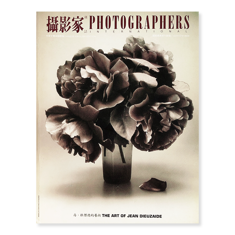 PHOTOGRAPHERS INTERNATIONAL No.6 1993 JEAN DIEUZAIDE