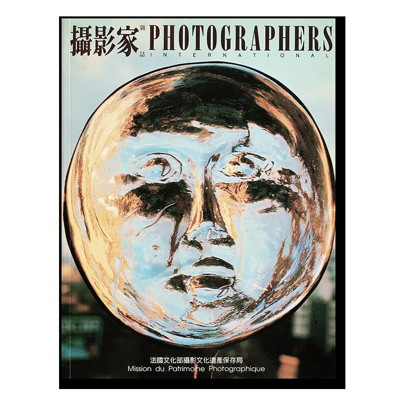 攝影家雜誌(撮影家雑誌) 1994年 第13期 阮義忠 編 PHOTOGRAPHERS INTERNATIONAL No.13 1994