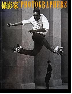 攝影家雜誌(撮影家雑誌) 1997年 第32期 阮義忠 編 PHOTOGRAPHERS INTERNATIONAL No.32 1997