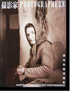 攝影家雜誌(撮影家雑誌) 1999年 第46期 阮義忠 編 PHOTOGRAPHERS INTERNATIONAL No.46 1999