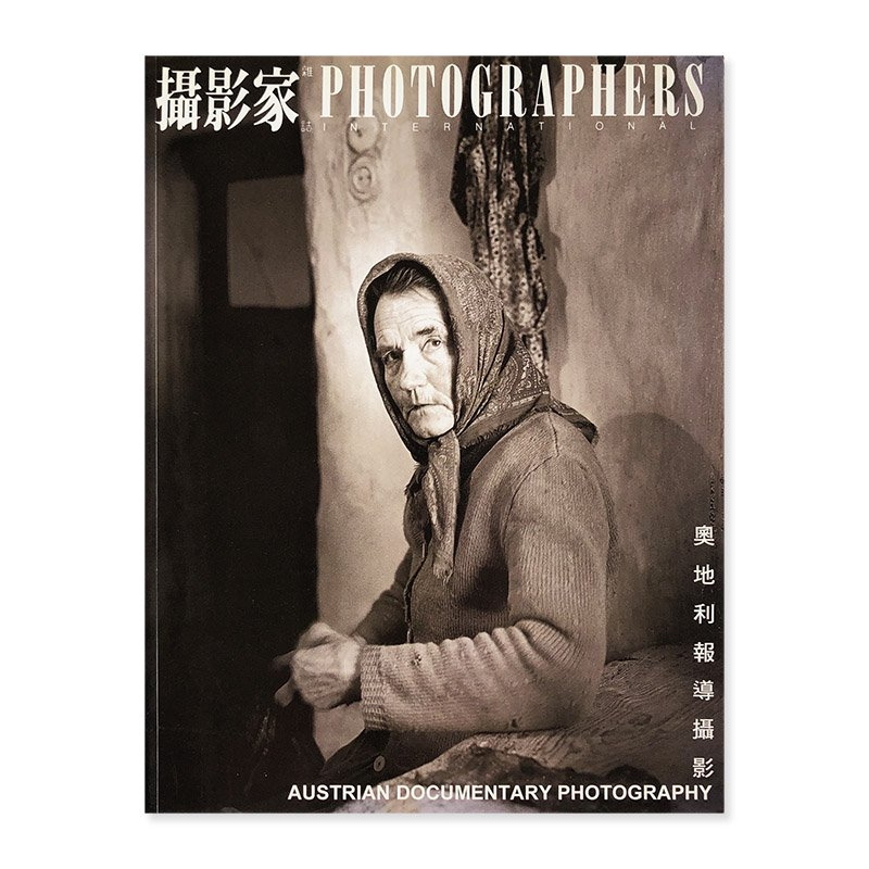 PHOTOGRAPHERS INTERNATIONAL No.46 1999 October<br>攝影家雜誌(撮影家雑誌) 1999年 第46期 阮義忠 編
