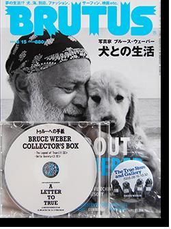 BRUTUS Magazine 2005 ALL ABOUT BRUCE WEBERブルータス 写真家 ブルース・ウェーバー 犬との生活