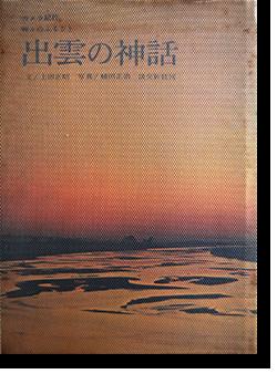 カメラ紀行 出雲の神話 神々のふるさと 文:上田正昭 写真:植田正治 IZUMO NO SHINWA photographed by Shoji Ueda