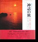 神話の旅 出雲・日向のふるさと 日本のふるさとシリーズ 植田正治 写真 SHINWA NO TABI photographed by Shoji Ueda