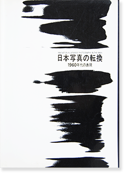 日本写真の転換 1960年代の表現 INNOVATION IN JAPANESE PHOTOGRAPHY IN THE 1960s