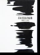 日本写真の転換 1960年代の表現 INNOVATION IN JAPANESE PHOTOGRAPHY IN THE 1960s