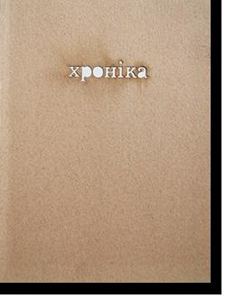 <img class='new_mark_img1' src='https://img.shop-pro.jp/img/new/icons5.gif' style='border:none;display:inline;margin:0px;padding:0px;width:auto;' />Sergiy Lebedynskyy and Vladyslav Krasnoshchok: Chronicle クロニクル