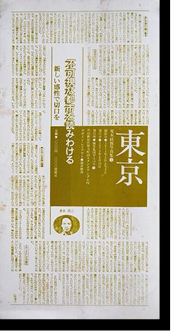 東京 荒木経惟 写真集 3 複写集団ゲリバラ TOKYO Araki Nobuyoshi Photobook 3 Fukusha-Shudan Geribara