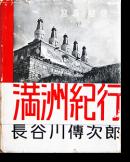 満州紀行 写真と随想 長谷川傳次郎 PICTURESQUE MANCHOUKUO & MONGOLIA SEEN Denjiro Hasegawa