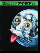 IDEA アイデア 218 1990年1月号 International Advertising Art アラン・ル・ケルネ 他 Alain Le Quernec