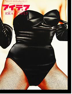 IDEA アイデア 143 1977年7月号 International Advertising Art 表紙イラストレーション:山口はるみ