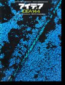 IDEA アイデア 144 1977年9月号 International Advertising Art 三宅一生と横尾忠則のドッキングによるファッション・デザイン