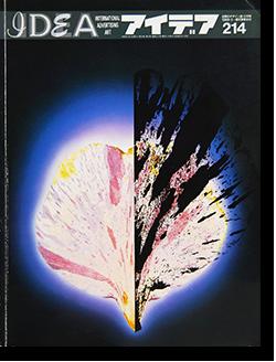 IDEA アイデア 214 1989年5月号 International Advertising Art チャック・ディビッドソン 他 Chuck Davidson