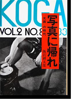 写真に帰れ『光画』の時代 飯沢耕太郎 Izawa Kotaro