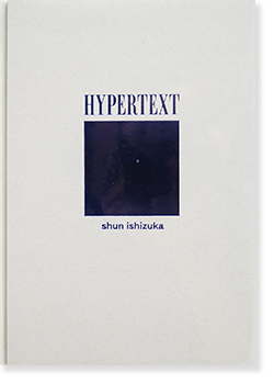 HYPERTEXT Shun Ishizuka 石塚俊 作品集
