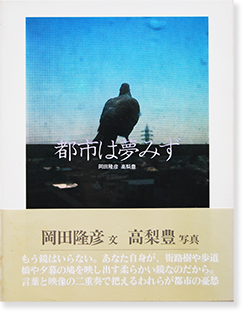 都市は夢みず 岡田隆彦 高梨豊 TOSHIHA YUMEMIZU Takahiko Okada, Yutaka Takanashi
