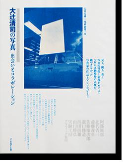 <img class='new_mark_img1' src='https://img.shop-pro.jp/img/new/icons7.gif' style='border:none;display:inline;margin:0px;padding:0px;width:auto;' />大辻清司の写真 出会いとコラボレーション 大日方欣一+光田由里 OTSUJI KIYOJI Photographs as Collaborations