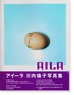 <img class='new_mark_img1' src='https://img.shop-pro.jp/img/new/icons7.gif' style='border:none;display:inline;margin:0px;padding:0px;width:auto;' />アイーラ 改訂版 川内倫子 写真集 AILA Reprinted edition Rinko Kawauchi