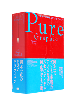 岡本一宣のピュア・グラフィック Okamoto Issen Pure Graphic: A Basic Method for Graphic Design