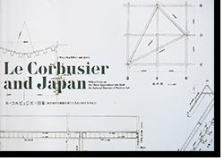 ル・コルビュジエ×日本 国立西洋美術館を建てた3人の弟子を中心に Le Corbusier and Japan