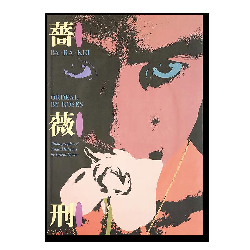 新版 薔薇刑 細江英公 三島由紀夫 英語版 BARAKEI (ORDEAL by ROSES) Revised English edition Eikoh Hosoe+Yukio Mishima