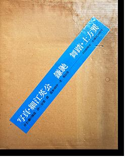 鎌鼬 復刻版 細江英公 写真集 KAMAITACHI Reprinted Edition EIKOH HOSOE 署名本 signed
