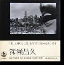 深瀬昌久 日本の写真家 34 FUKASE MASAHISA Japanese Photographers Series vol.34