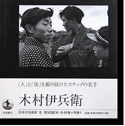 木村伊兵衛 日本の写真家 8 KIMURA IHEI Japanese Photographers Series vol.8