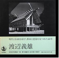 渡辺義雄 日本の写真家 13 WATANABE YOSHIO Japanese Photographers Series vol.13