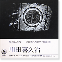 川田喜久治 日本の写真家 33 KAWADA KIKUJI Japanese Photographers Series vol.33