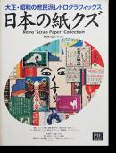 日本の紙クズ 大正・昭和の庶民派レトログラフィックス 野島寿三郎コレクション Retro
