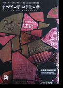 デザインのひきだし 第6巻 箔押し加工のAtoZ DESIGN NO HIKIDASHI No.6