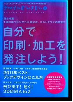 デザインのひきだし 第15巻 自分で印刷・加工を発注しよう! DESIGN NO HIKIDASHI No.15