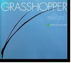 グラスホッパー 尾仲浩二 写真集 GRASSHOPPER Koji Onaka 2001-2005