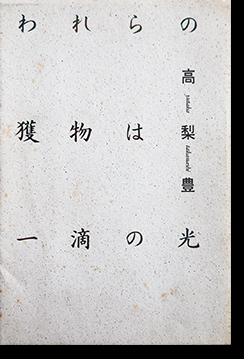 われらの獲物は一滴の光 高梨豊 Yutaka Takanashi