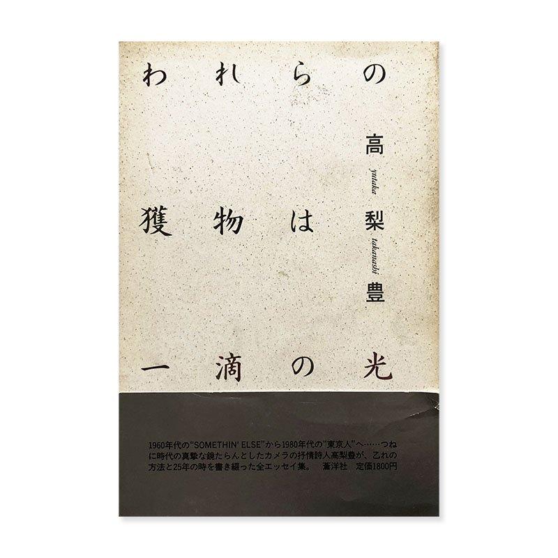 われらの獲物は一滴の光 高梨豊 *署名本<br>Yutaka Takanashi *signed