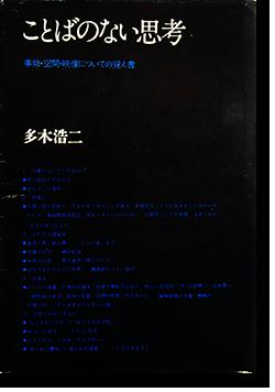 ことばのない思考 事物・空間・映像についての覚え書 多木浩二 KOJI TAKI