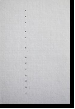 建築家・篠原一男 幾何学的想像力 多木浩二 KOJI TAKI