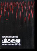 迫る危機 自衛隊と兵器産業を告発する! 福島菊次郎 遺作集 SemaruKiki FUKUSHIMA KIKUJIRO