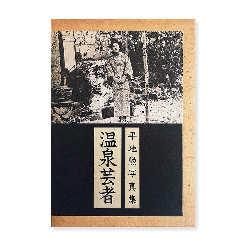 ONSEN GEISHA by Hirachi Isao