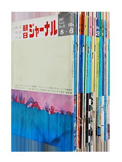 朝日ジャーナル 森山大道 雑誌連載 17巻セット Asahi Journal DAIDO MORIYAMA magazine work 17 volume set 1967-1970