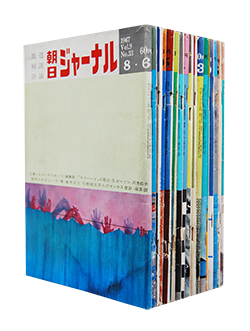 <img class='new_mark_img1' src='https://img.shop-pro.jp/img/new/icons7.gif' style='border:none;display:inline;margin:0px;padding:0px;width:auto;' />朝日ジャーナル 森山大道 雑誌連載 17巻セット Asahi Journal DAIDO MORIYAMA magazine work 17 volume set 1967-1970