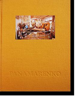 PANAMARENKO CARS & OTHER STUFF パナマレンコ 展覧会カタログ