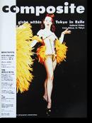 コンポジット 第一号(創刊号) COMPOSITE No.1 1992 autumn
