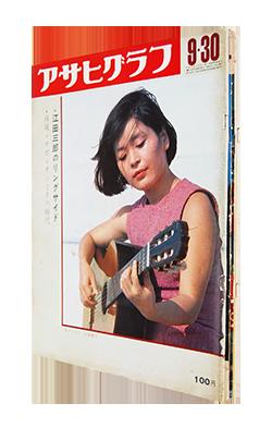 アサヒグラフ 森山大道 雑誌連載 4巻セット Asahi graph DAIDO MORIYAMA magazine work 4 volume set 1966-1967